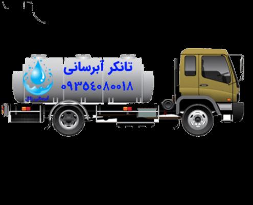 222 min 1 495x400 - آبرسانی استخر تهران